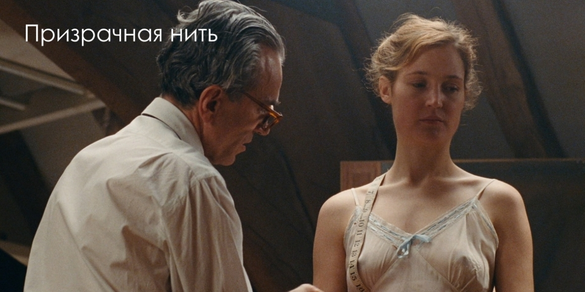 2 phantom thread